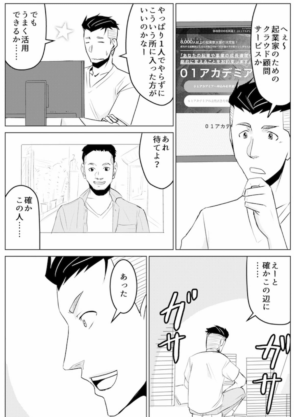 チャレンジャーズ漫画_002(2)