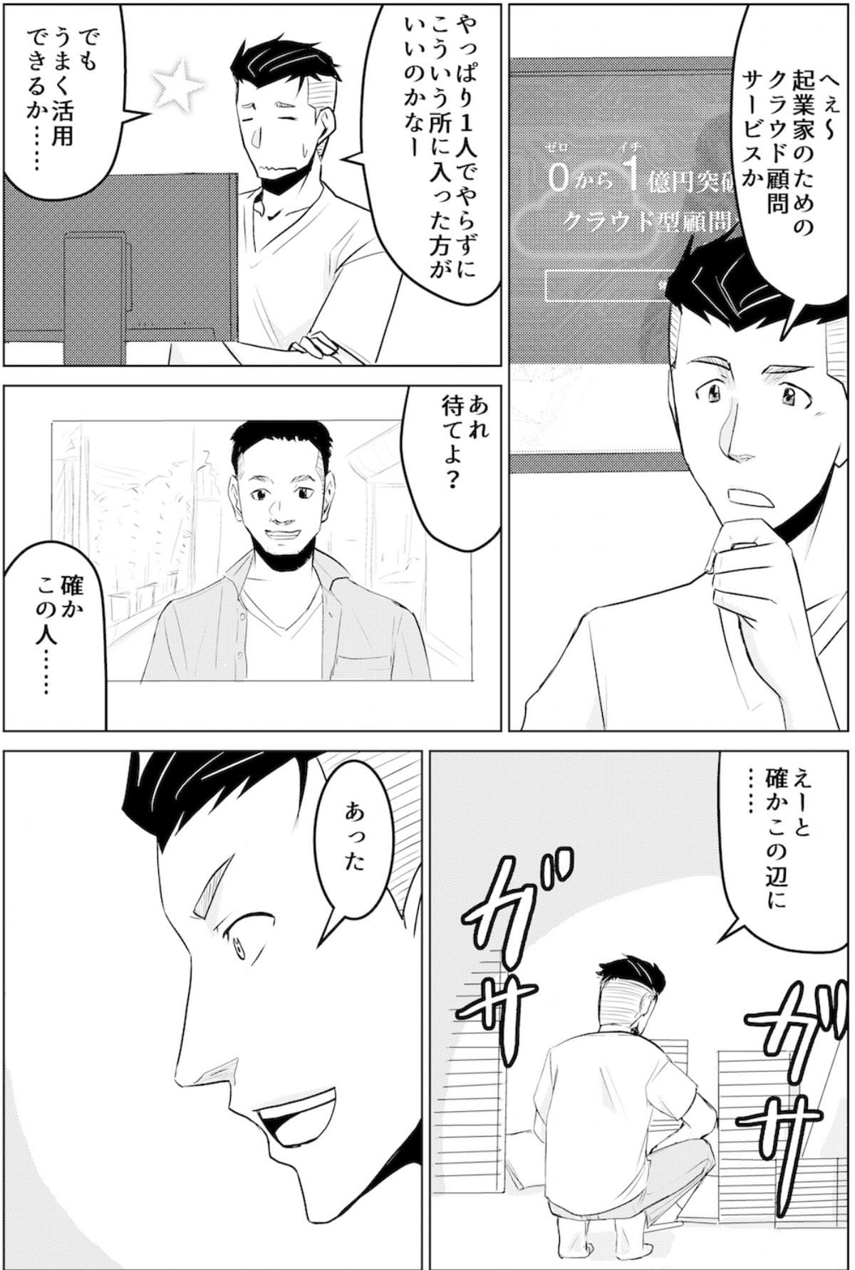 チャレンジャーズ漫画_002