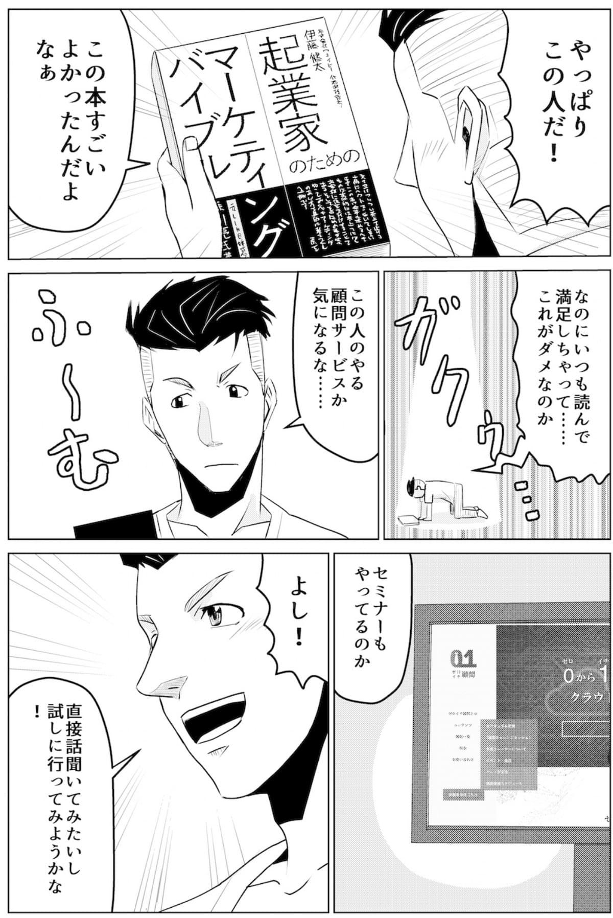 チャレンジャーズ漫画_003(1)