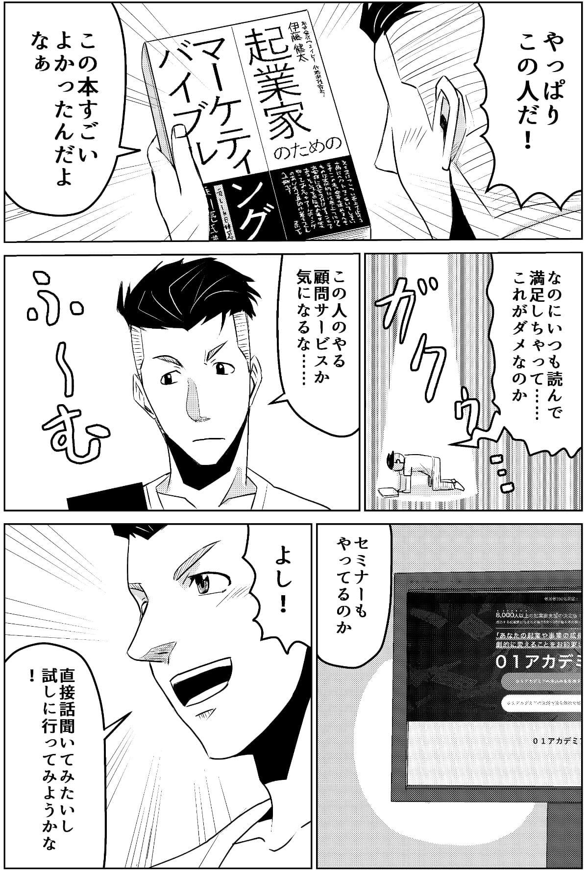 チャレンジャーズ漫画_003(2)