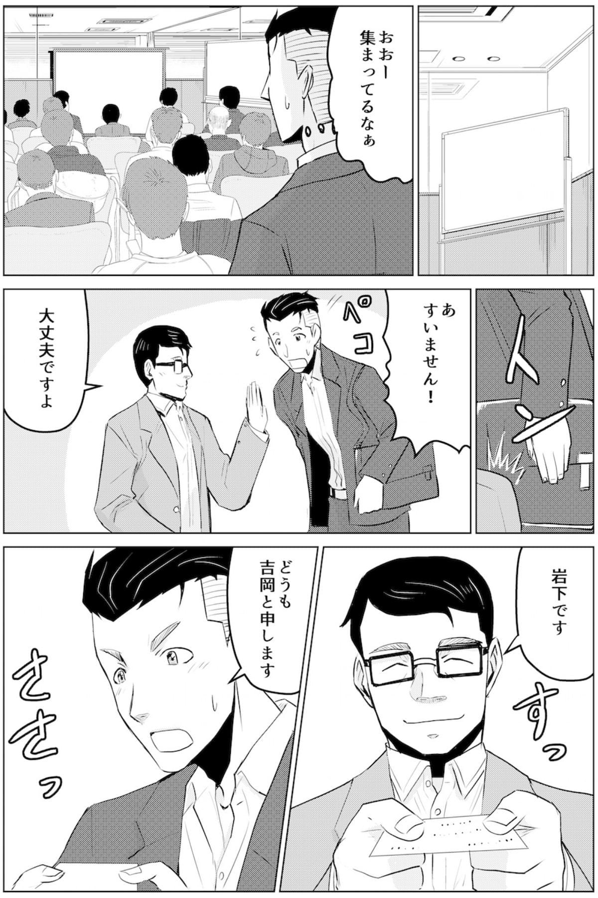 チャレンジャーズ漫画_004