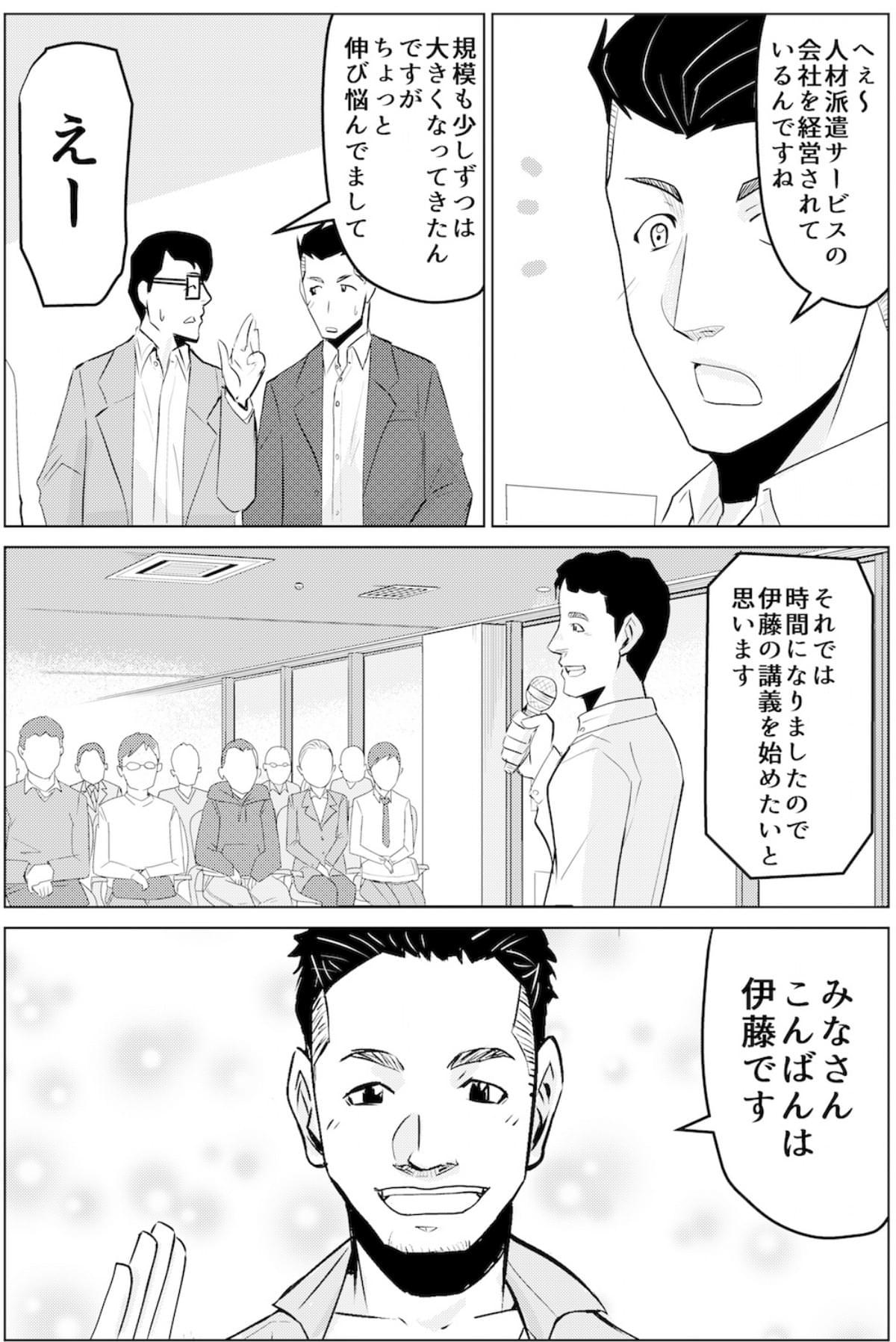 チャレンジャーズ漫画_005