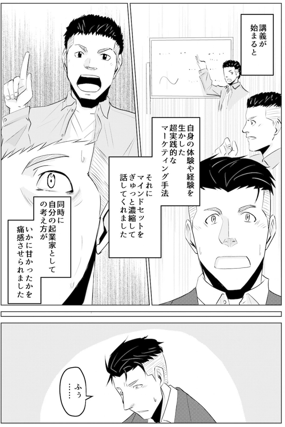 チャレンジャーズ漫画_006