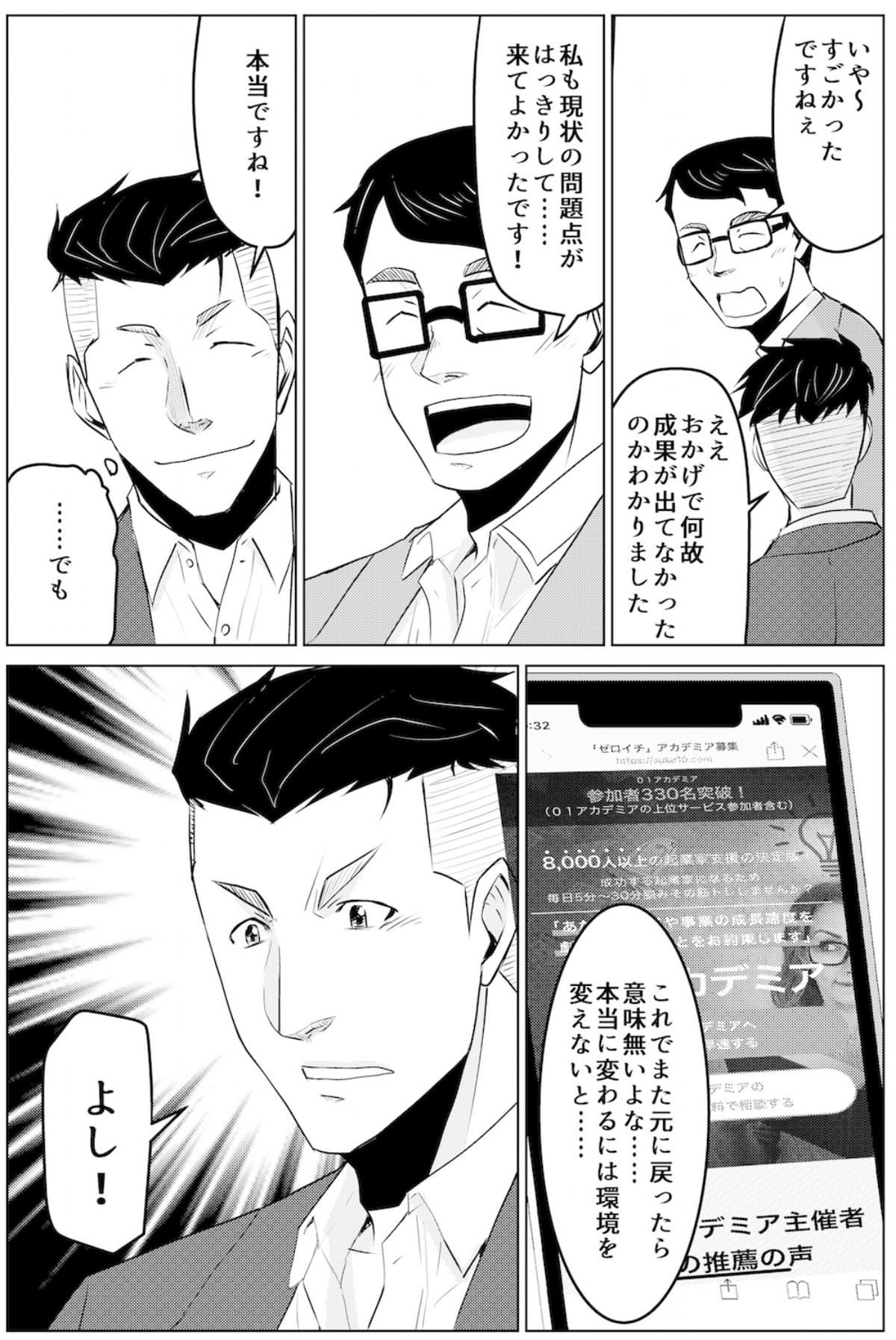 チャレンジャーズ漫画_007(1)