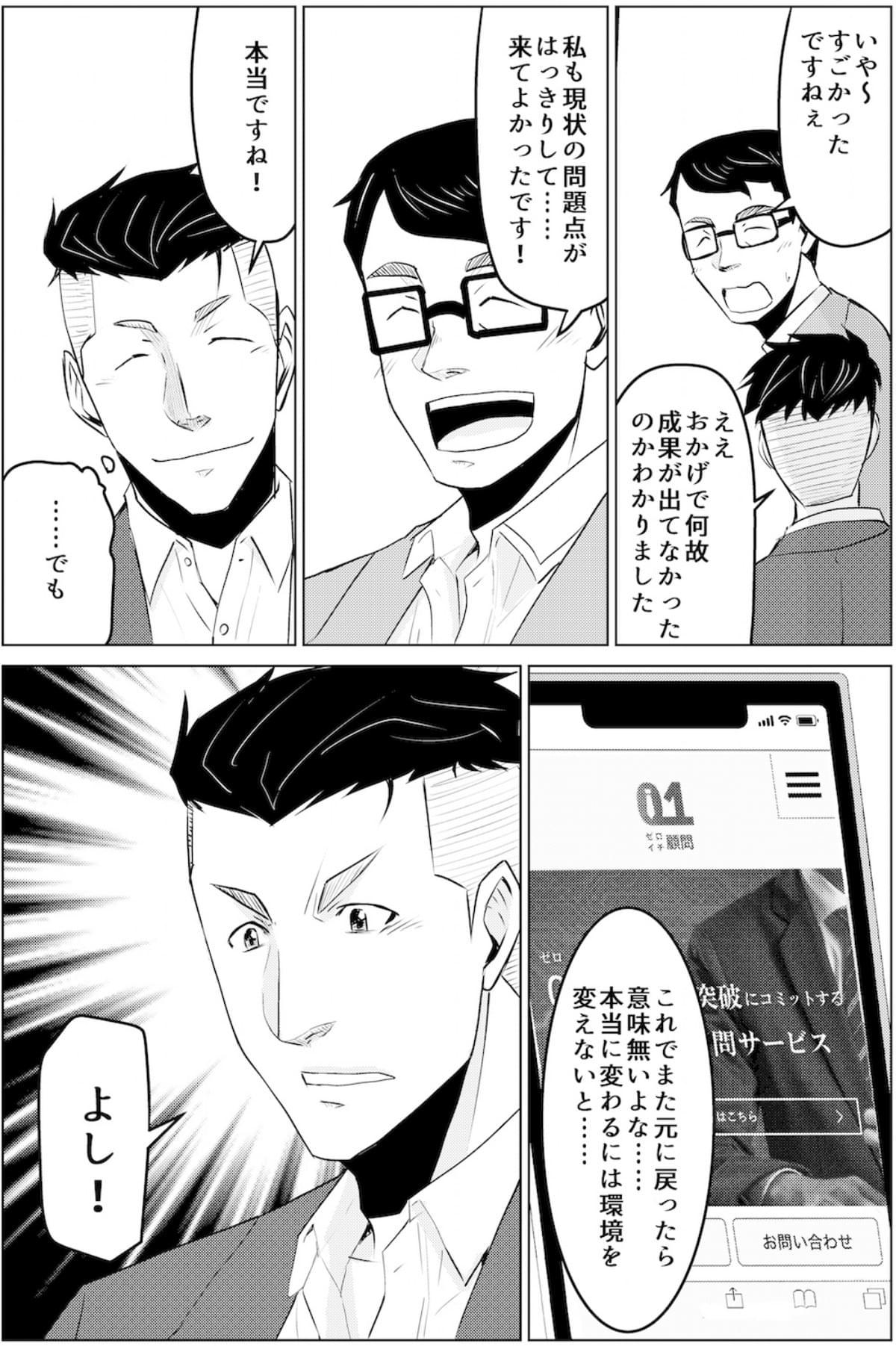 チャレンジャーズ漫画_007