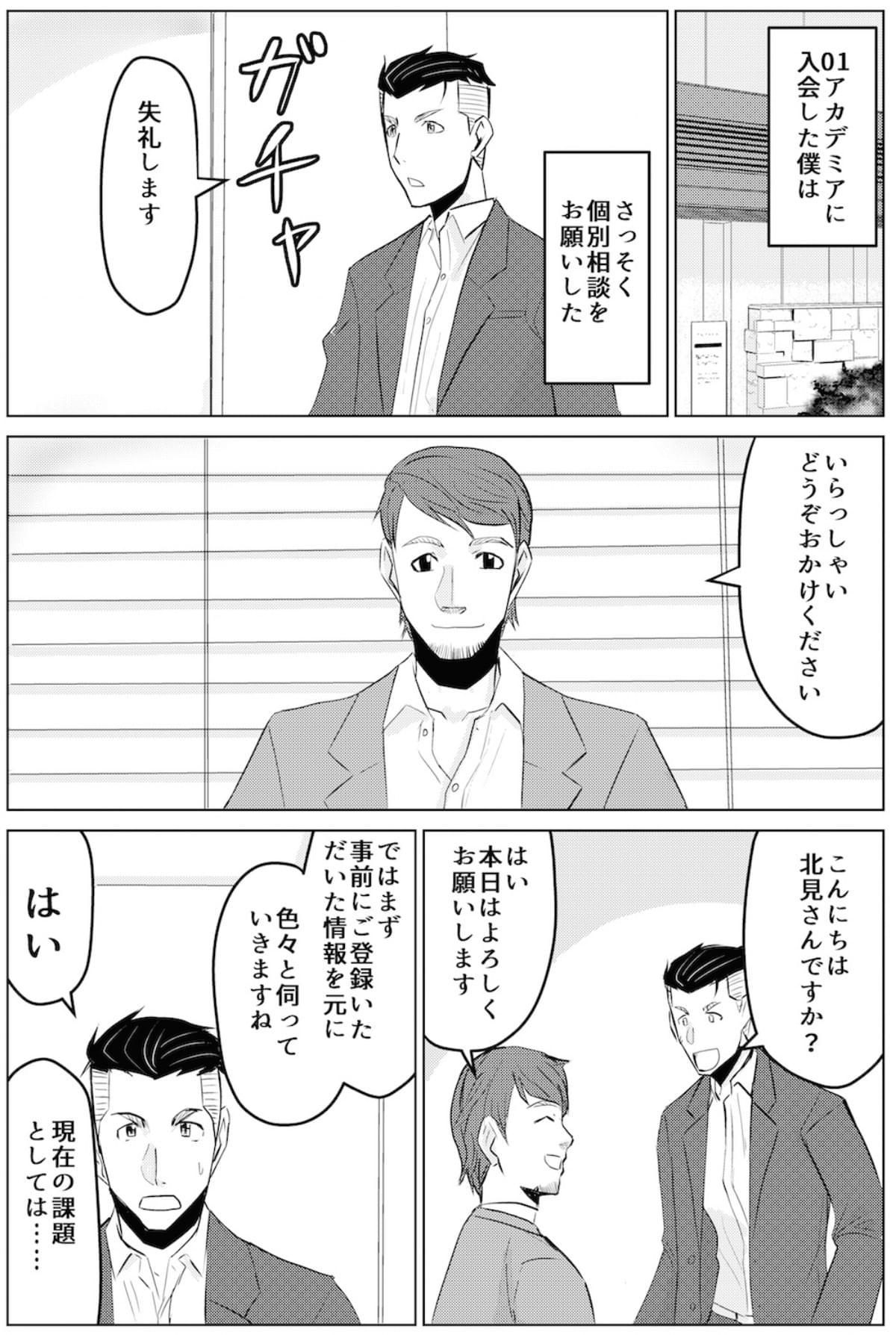 チャレンジャーズ漫画_008(1)