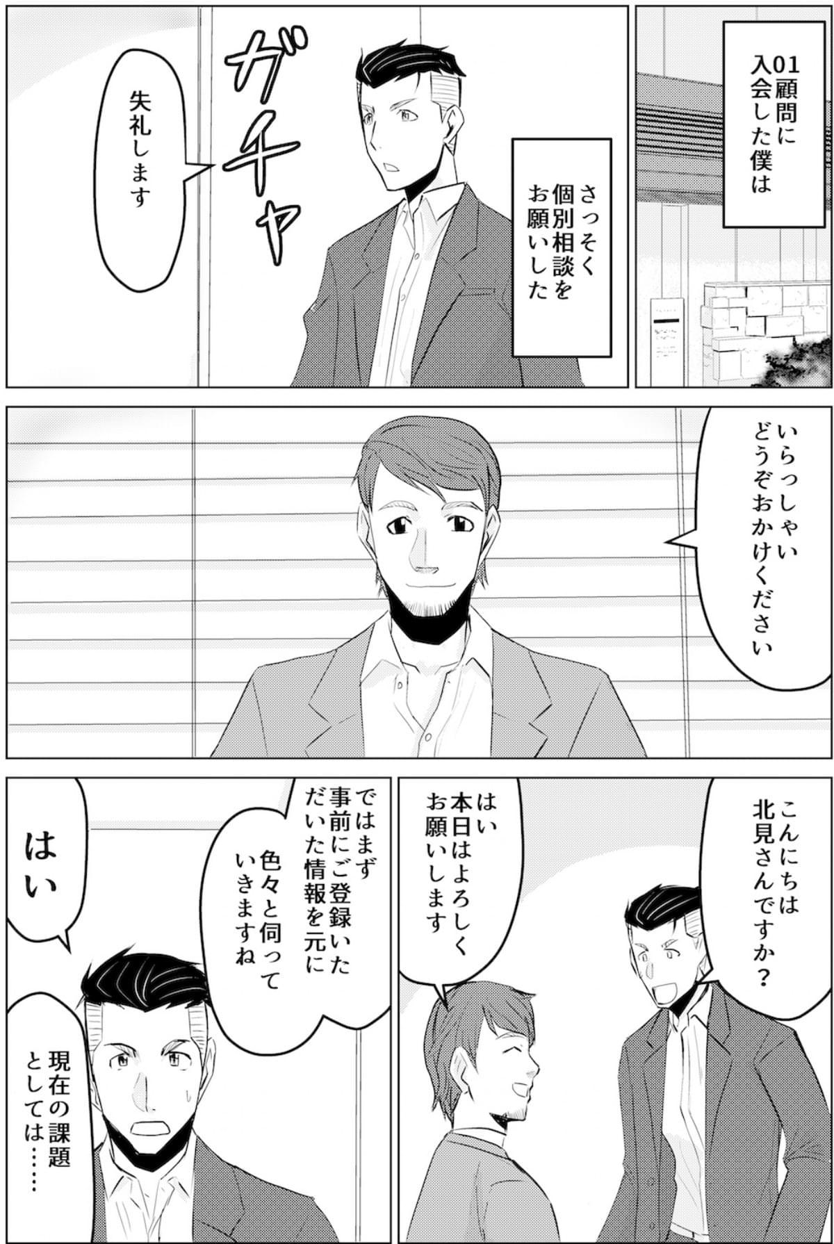 チャレンジャーズ漫画_008