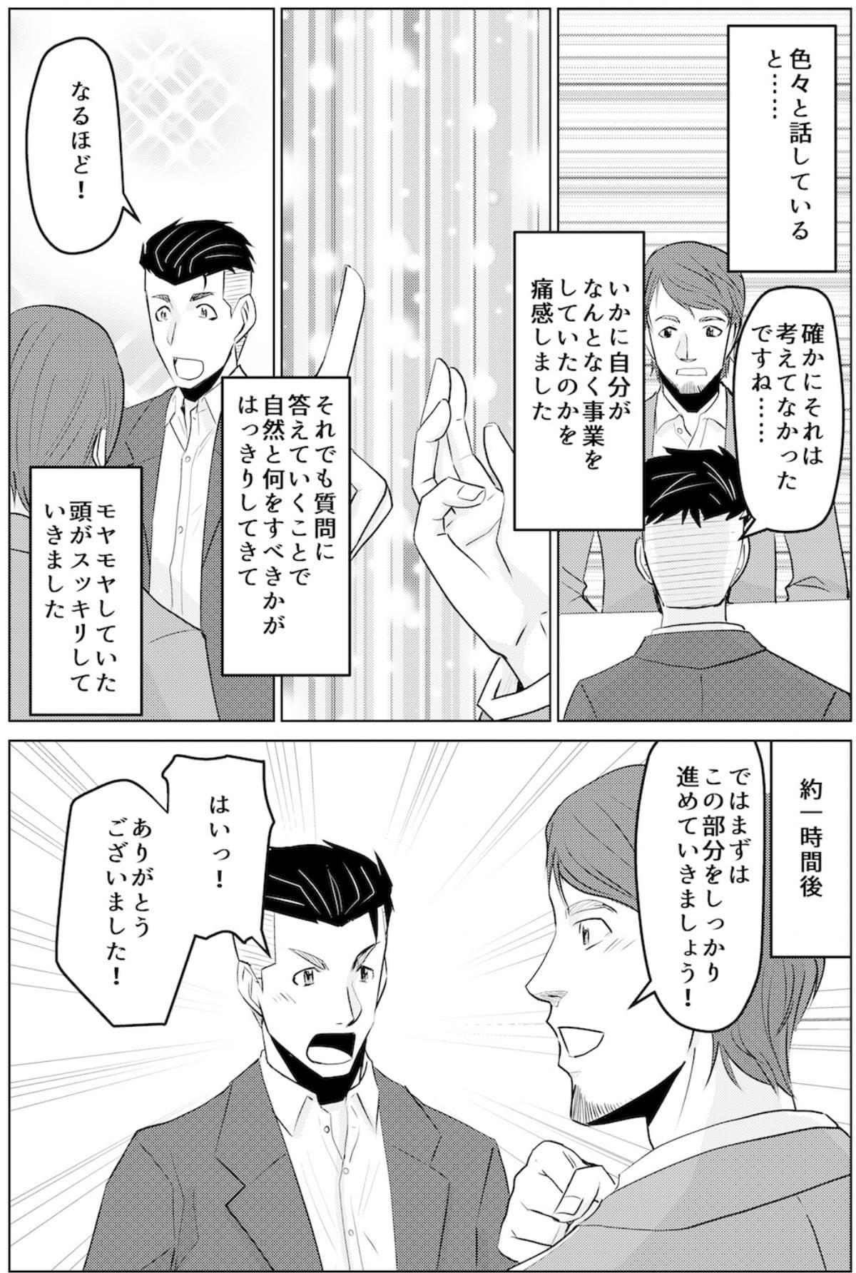 チャレンジャーズ漫画_009