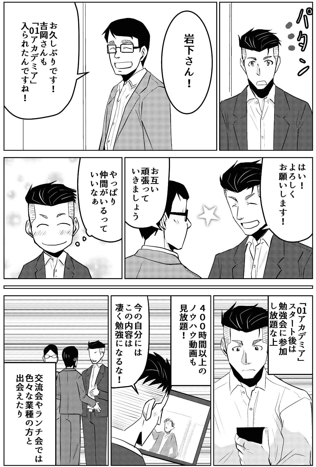 チャレンジャーズ漫画_010(1)