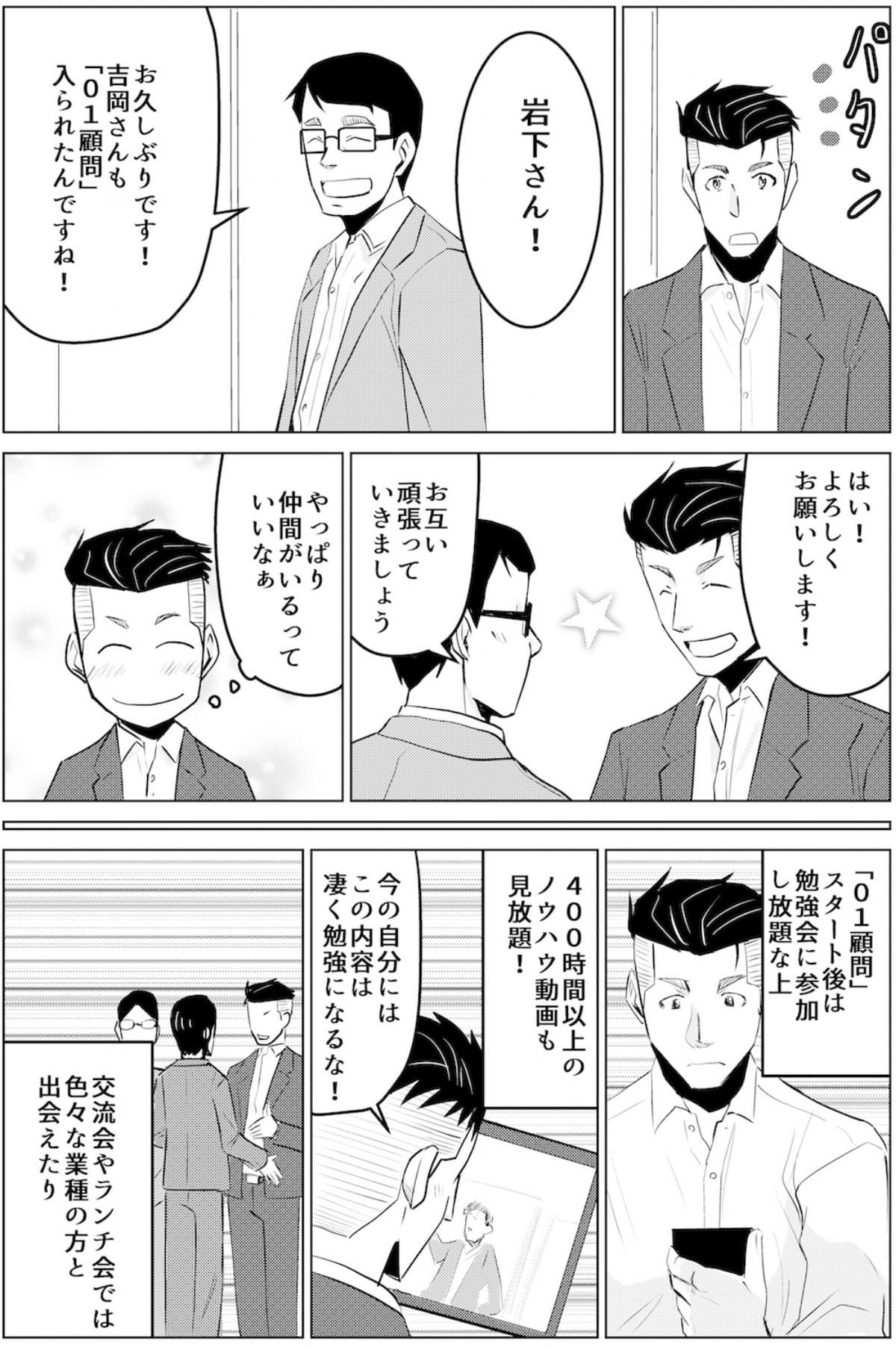 チャレンジャーズ漫画_010
