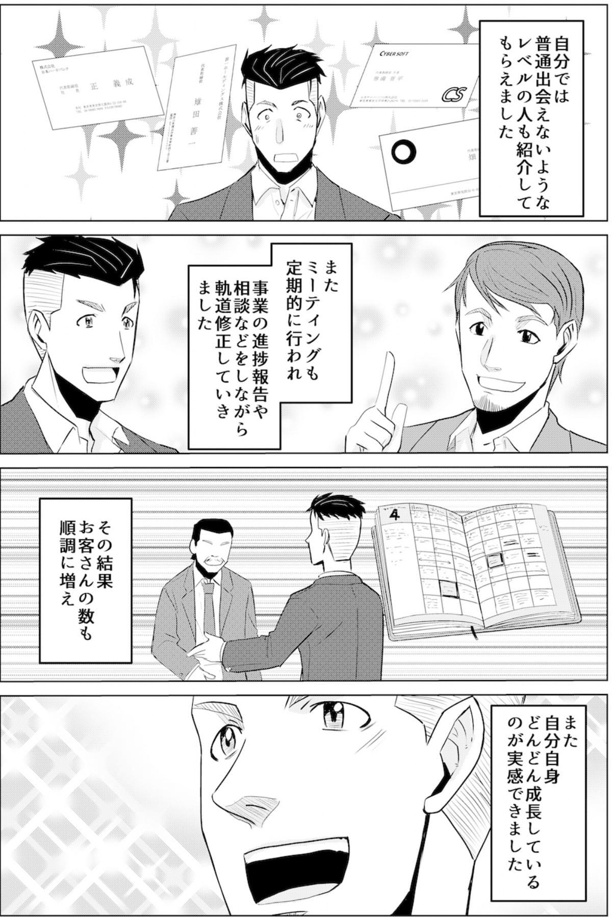 チャレンジャーズ漫画_011