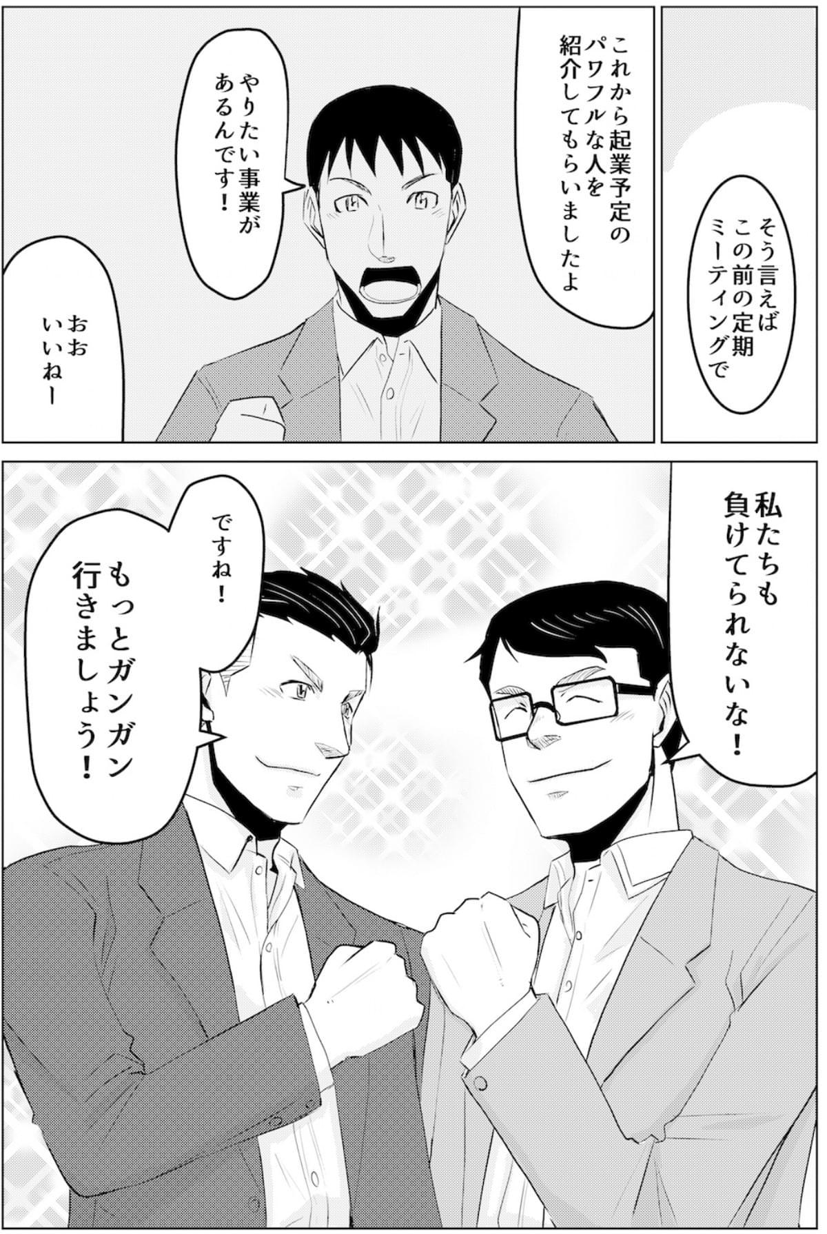 チャレンジャーズ漫画_013