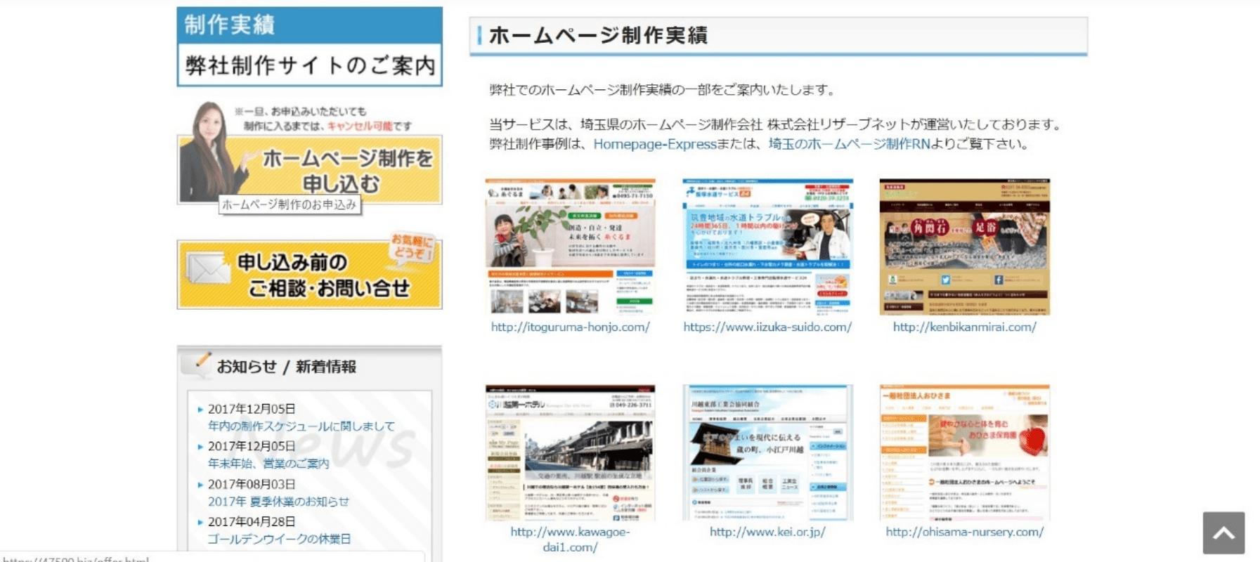 ホームページエクスプレス②(3)