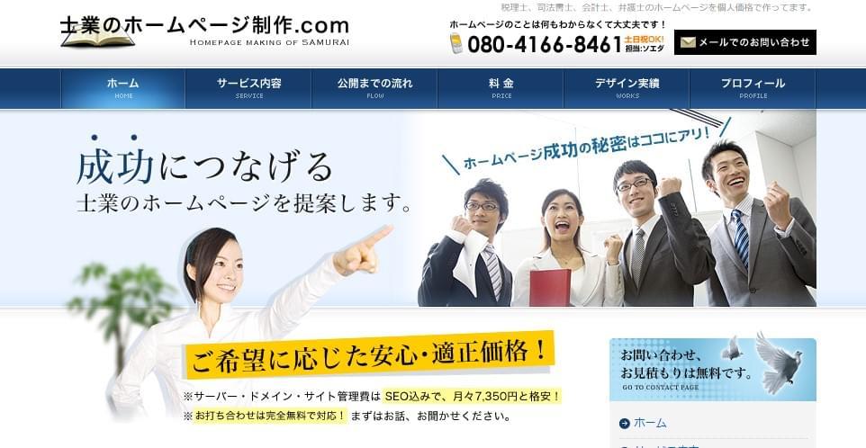 士業のホームページ制作ドットコム