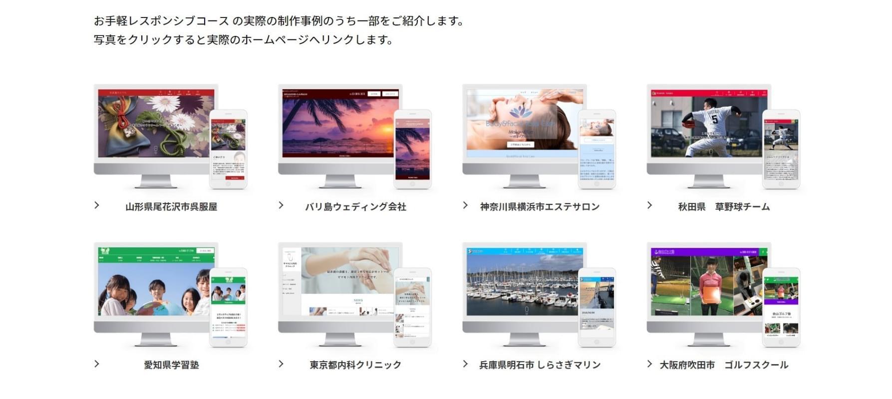 CHACO-WEB.COM製作実績