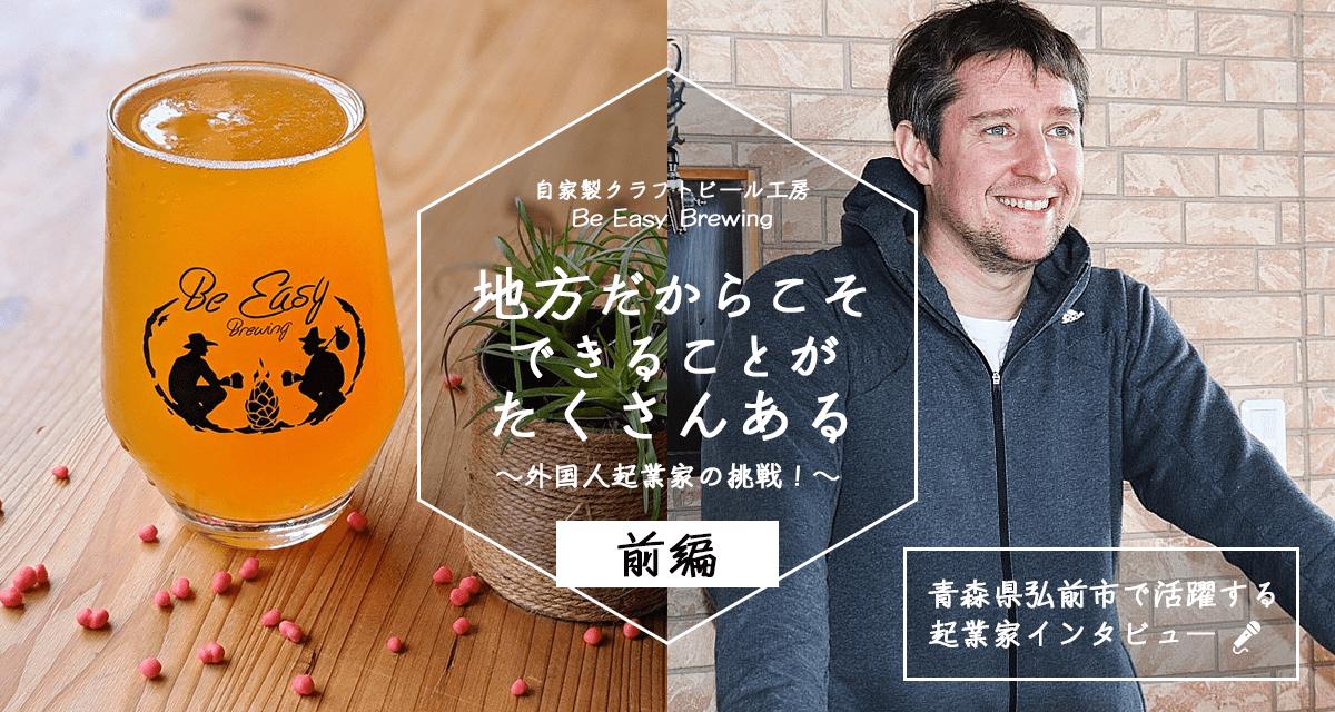 自家製クラフトビール工房【前編】