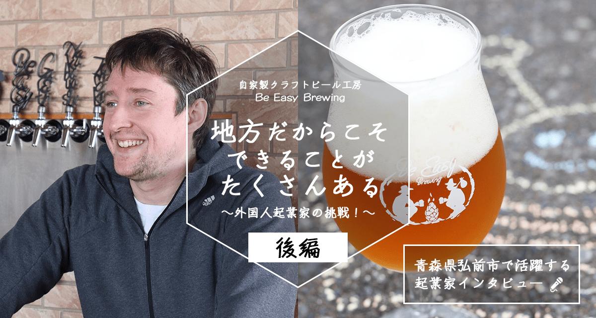 自家製クラフトビール工房【後編】