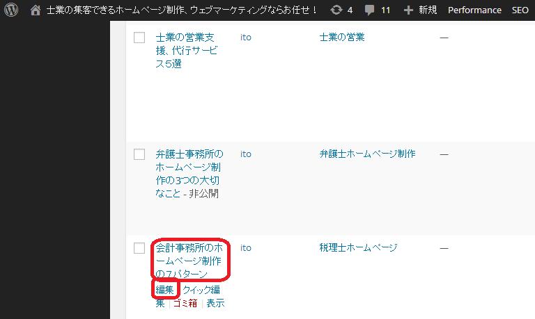 記事再編集2 (1)