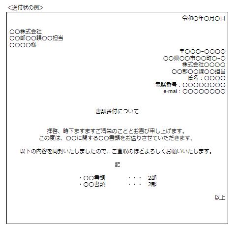 送付状の例