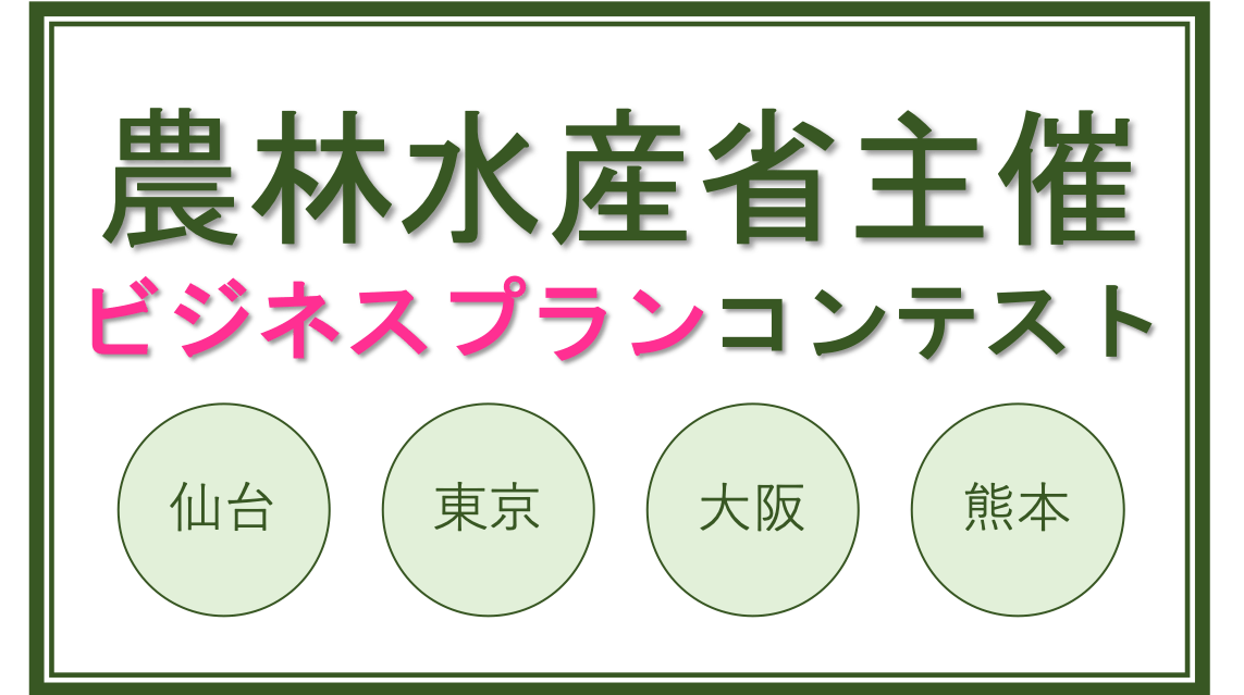 INACOMEビジコン